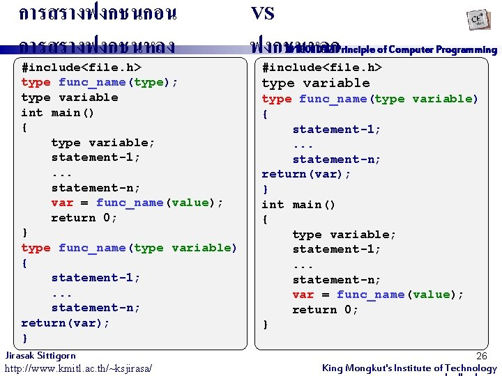 การสรางฟงกชนกอน การสรางฟงกชนหลง #include<file. h> type func_name(type); type variable int main() { type variable; statement-1;