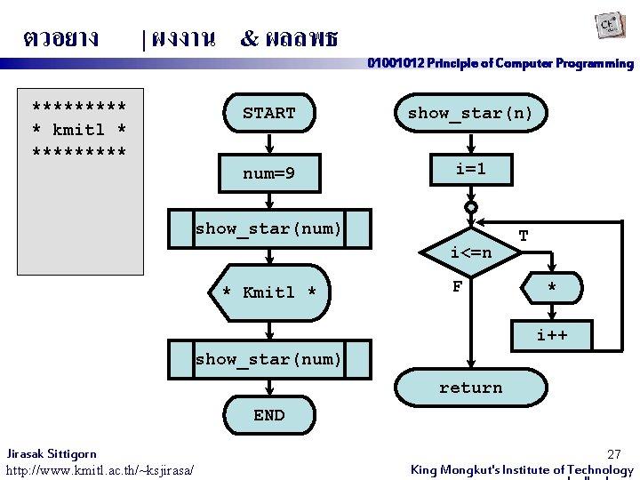 ตวอยาง   ผงงาน & ผลลพธ ***** * kmitl * ***** 01001012 Principle of Computer