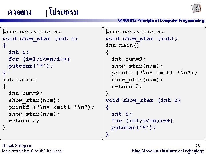 ตวอยาง   โปรแกรม #include<stdio. h> void show_star (int n) { int i; for (i=1;