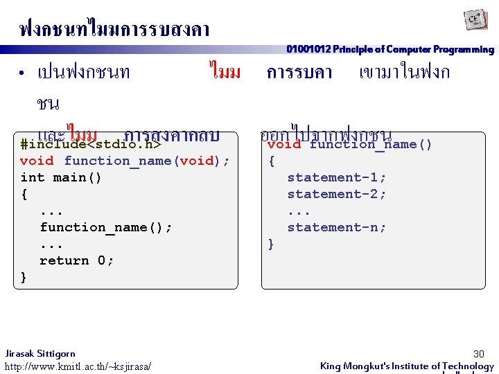 ฟงกชนทไมมการรบสงคา 01001012 Principle of Computer Programming • เปนฟงกชนท ไมม การรบคา เขามาในฟงก ชน และไมม การสงคากลบ