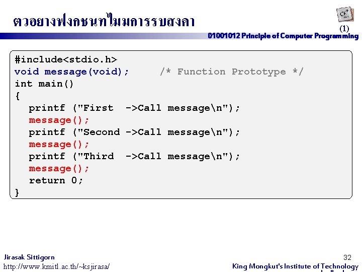 ตวอยางฟงกชนทไมมการรบสงคา (1) 01001012 Principle of Computer Programming #include<stdio. h> void message(void); /* Function Prototype