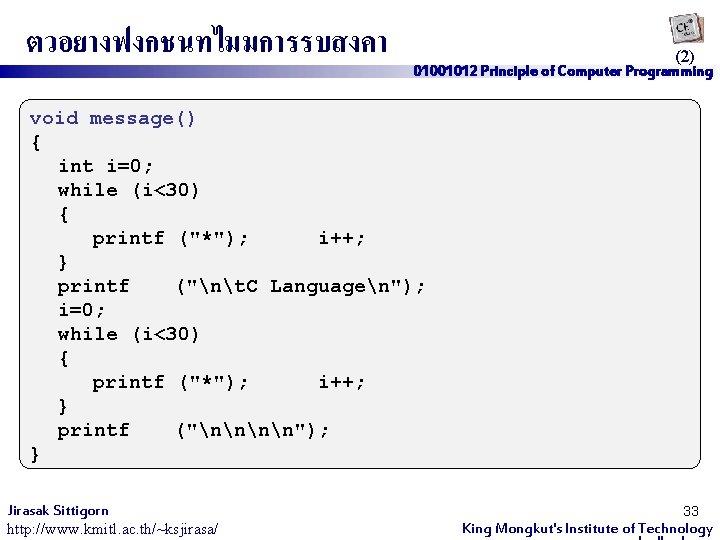 ตวอยางฟงกชนทไมมการรบสงคา (2) 01001012 Principle of Computer Programming void message() { int i=0; while (i<30)