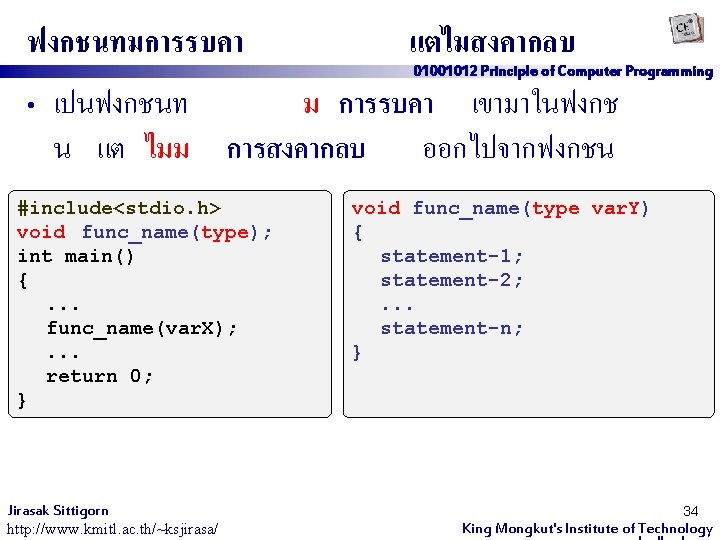 ฟงกชนทมการรบคา แตไมสงคากลบ 01001012 Principle of Computer Programming • เปนฟงกชนท ม การรบคา เขามาในฟงกช น แต