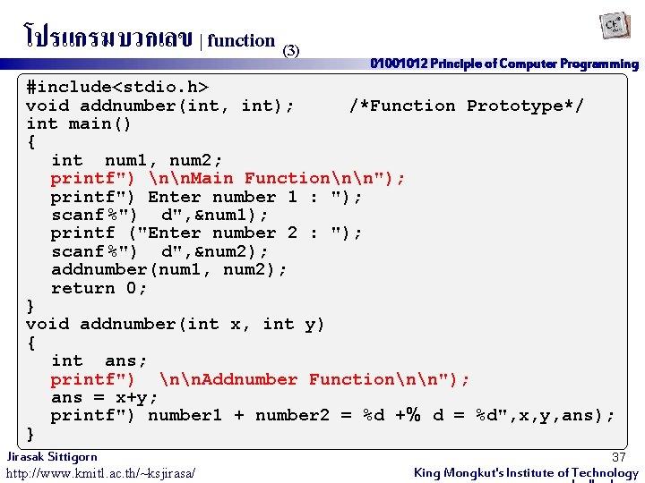 โปรแกรมบวกเลข   function (3) 01001012 Principle of Computer Programming #include<stdio. h> void addnumber(int, int);