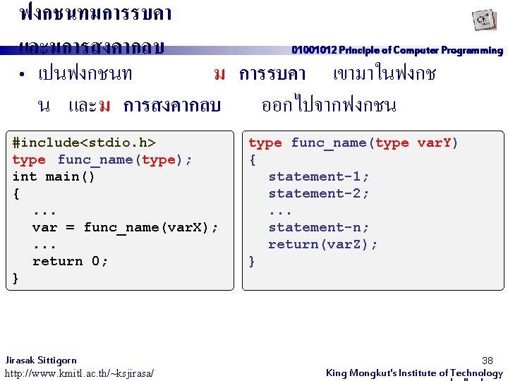 ฟงกชนทมการรบคา และมการสงคากลบ • เปนฟงกชนท 01001012 Principle of Computer Programming ม การรบคา เขามาในฟงกช น และม