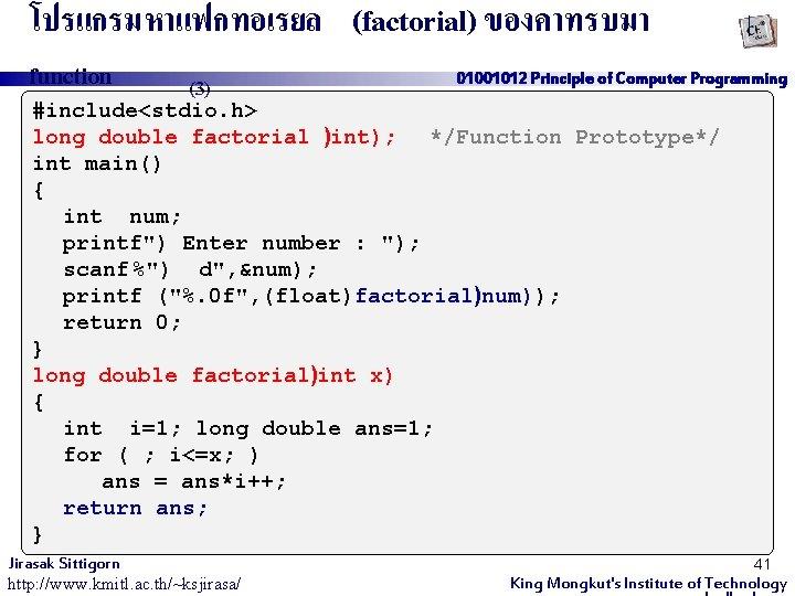 โปรแกรมหาแฟกทอเรยล (factorial) ของคาทรบมา function (3)   01001012 Principle of Computer Programming #include<stdio. h> long