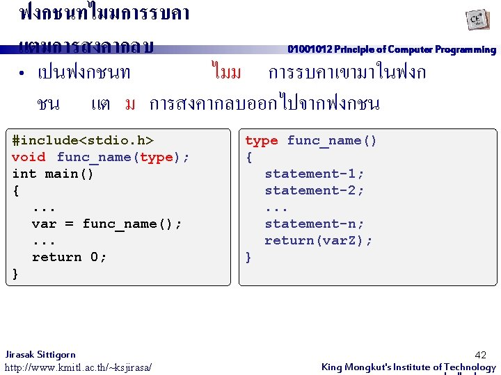 ฟงกชนทไมมการรบคา แตมการสงคากลบ • เปนฟงกชนท ไมม การรบคาเขามาในฟงก 01001012 Principle of Computer Programming ชน แต ม