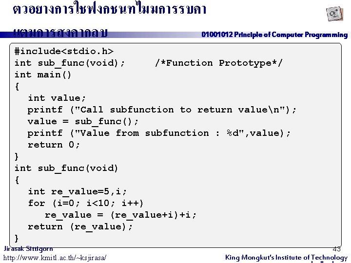 ตวอยางการใชฟงกชนทไมมการรบคา แตมการสงคากลบ 01001012 Principle of Computer Programming #include<stdio. h> int sub_func(void); /*Function Prototype*/ int