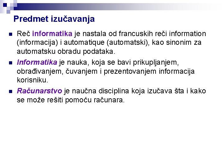 Predmet izučavanja n n n Reč informatika je nastala od francuskih reči information (informacija)
