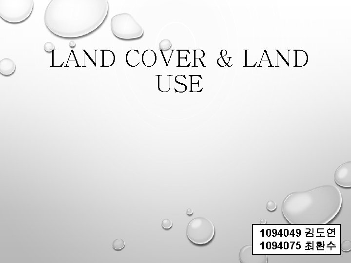 LAND COVER & LAND USE 1094049 김도연 1094075 최환수