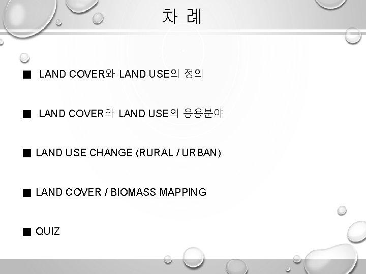 차례 ■ LAND COVER와 LAND USE의 정의 ■ LAND COVER와 LAND USE의 응용분야 ■