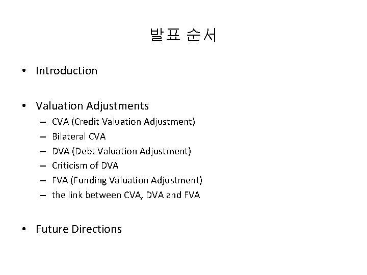 발표 순서 • Introduction • Valuation Adjustments – – – CVA (Credit Valuation Adjustment)