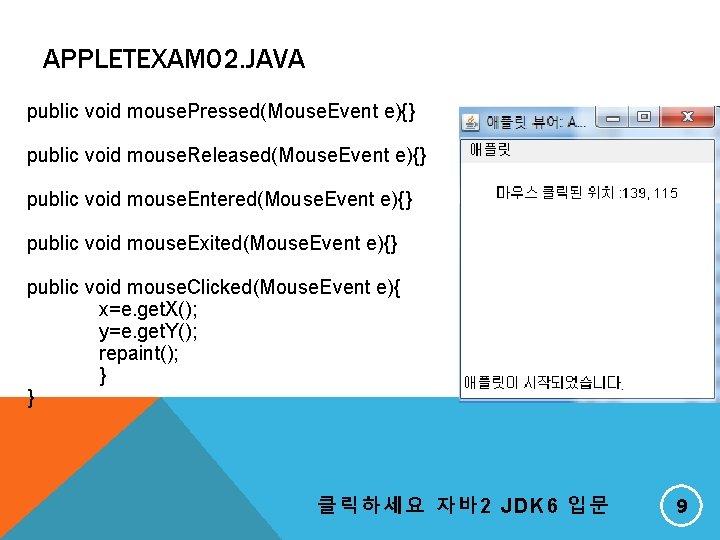 APPLETEXAM 02. JAVA public void mouse. Pressed(Mouse. Event e){} public void mouse. Released(Mouse. Event