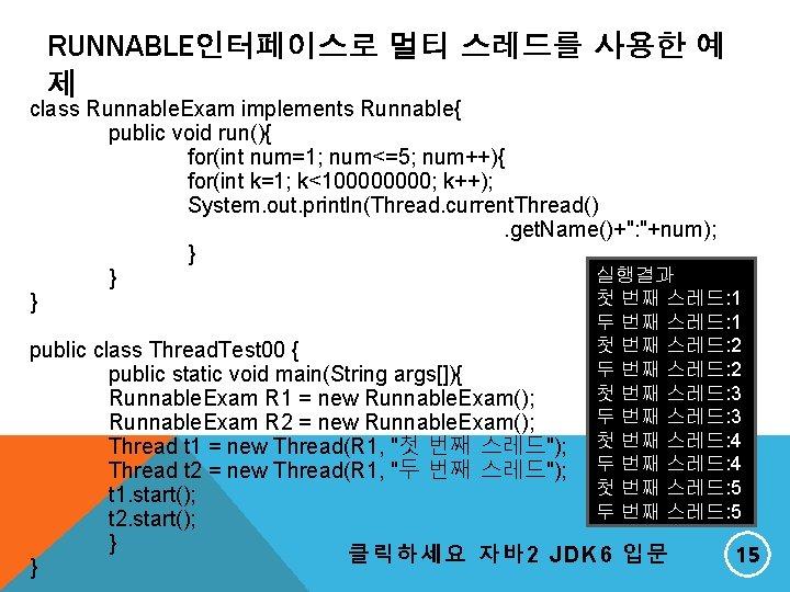 RUNNABLE인터페이스로 멀티 스레드를 사용한 예 제 class Runnable. Exam implements Runnable{ public void run(){