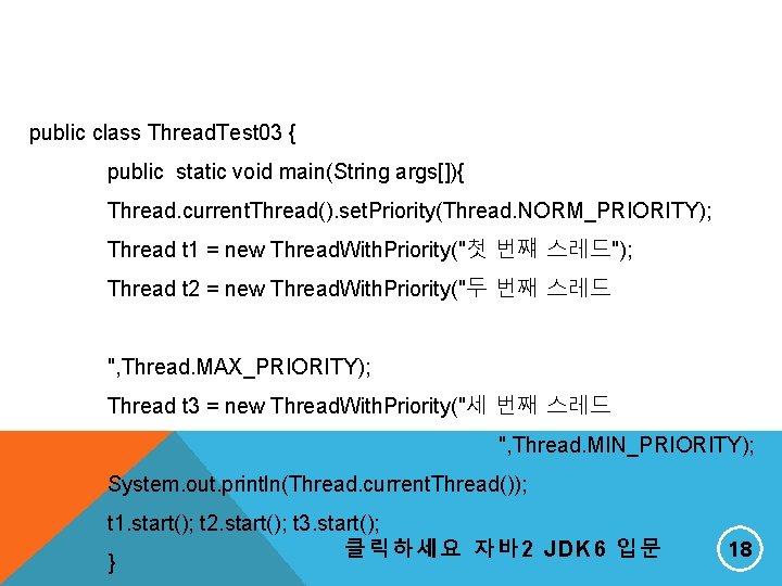 public class Thread. Test 03 { public static void main(String args[]){ Thread. current. Thread().