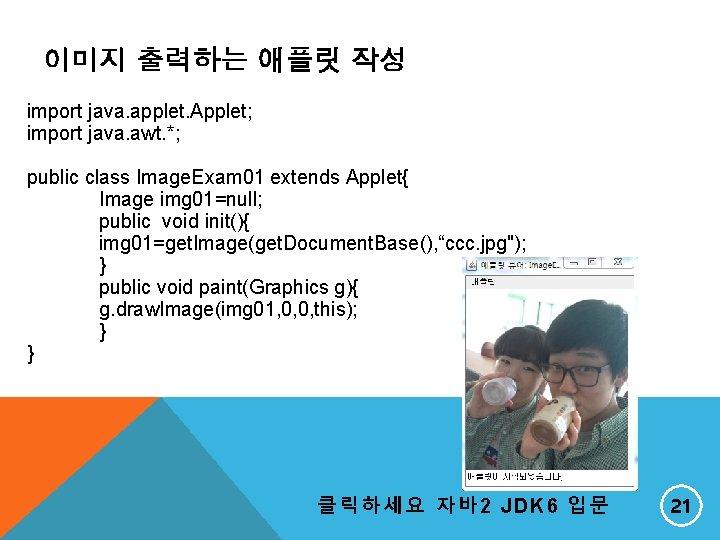 이미지 출력하는 애플릿 작성 import java. applet. Applet; import java. awt. *; public class