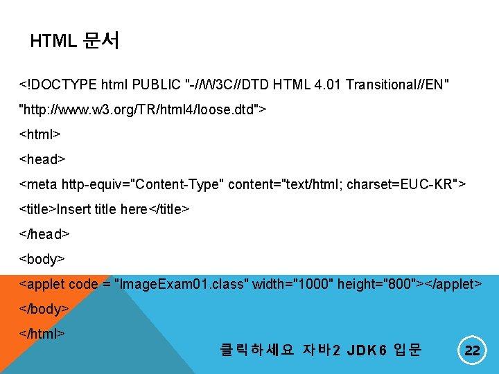 """HTML 문서 <!DOCTYPE html PUBLIC """"-//W 3 C//DTD HTML 4. 01 Transitional//EN"""" """"http: //www."""