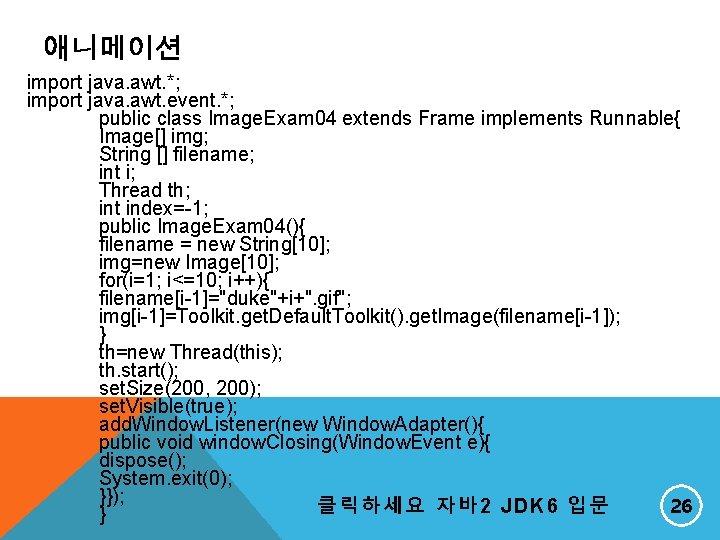 애니메이션 import java. awt. *; import java. awt. event. *; public class Image. Exam