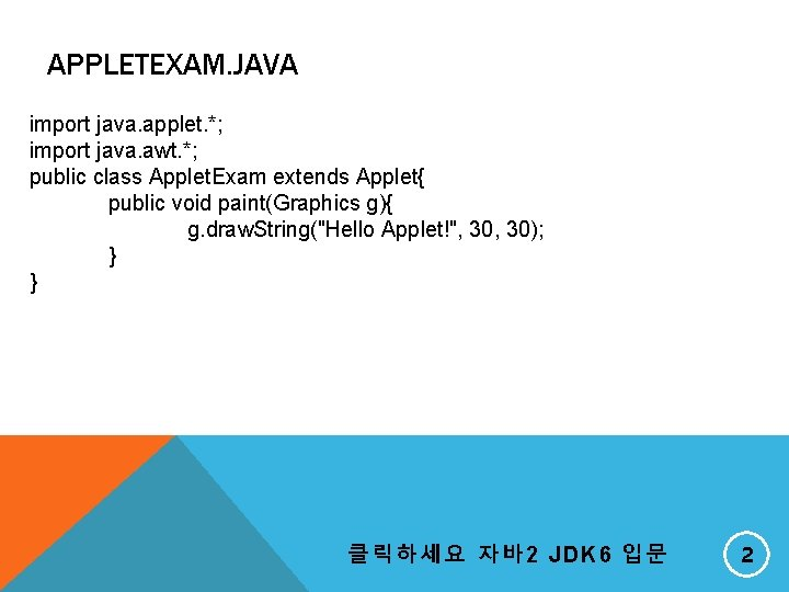 APPLETEXAM. JAVA import java. applet. *; import java. awt. *; public class Applet. Exam
