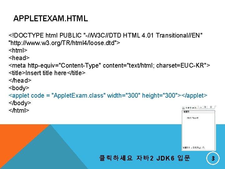 "APPLETEXAM. HTML <!DOCTYPE html PUBLIC ""-//W 3 C//DTD HTML 4. 01 Transitional//EN"" ""http: //www."