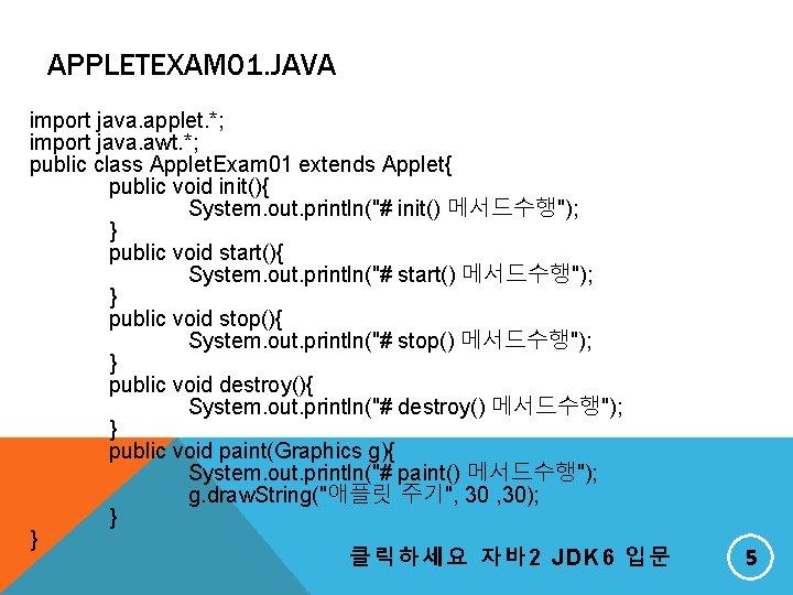 APPLETEXAM 01. JAVA import java. applet. *; import java. awt. *; public class Applet.