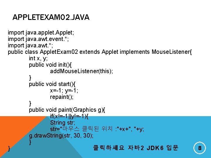 APPLETEXAM 02. JAVA import java. applet. Applet; import java. awt. event. *; import java.