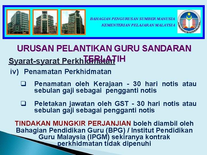 BAHAGIAN PENGURUSAN SUMBER MANUSIA KEMENTERIAN PELAJARAN MALAYSIA URUSAN PELANTIKAN GURU SANDARAN TERLATIH Syarat-syarat Perkhidmatan