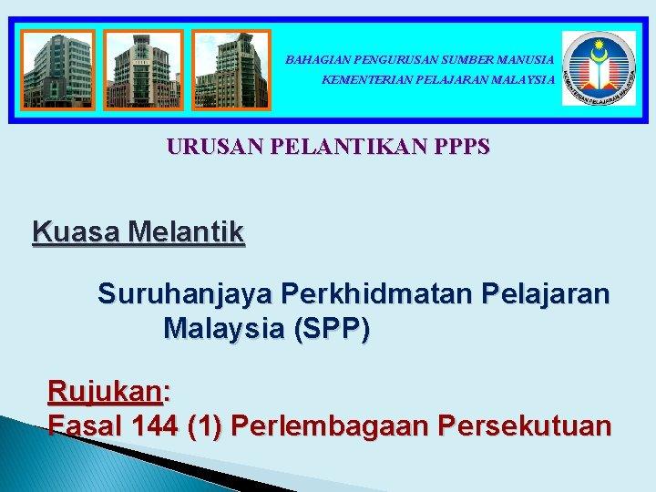 BAHAGIAN PENGURUSAN SUMBER MANUSIA KEMENTERIAN PELAJARAN MALAYSIA URUSAN PELANTIKAN PPPS Kuasa Melantik Suruhanjaya Perkhidmatan