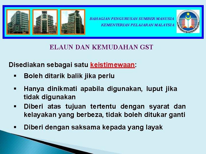 BAHAGIAN PENGURUSAN SUMBER MANUSIA KEMENTERIAN PELAJARAN MALAYSIA ELAUN DAN KEMUDAHAN GST Disediakan sebagai satu