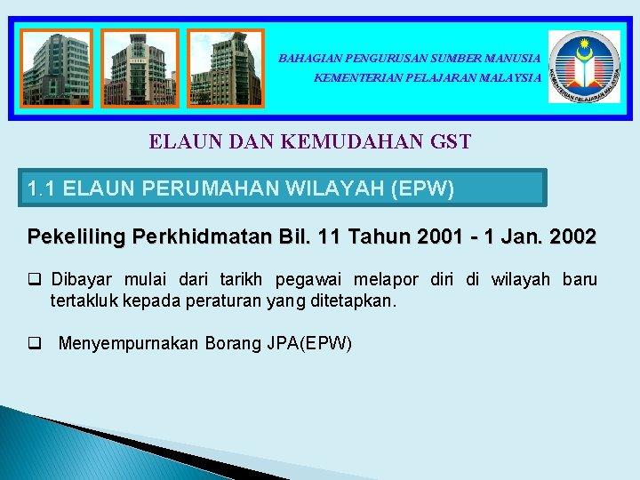 BAHAGIAN PENGURUSAN SUMBER MANUSIA KEMENTERIAN PELAJARAN MALAYSIA ELAUN DAN KEMUDAHAN GST 1. 1 ELAUN