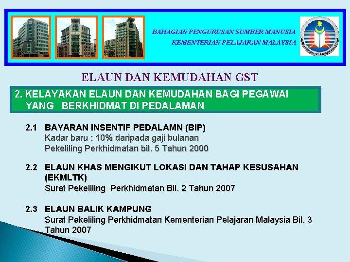 BAHAGIAN PENGURUSAN SUMBER MANUSIA KEMENTERIAN PELAJARAN MALAYSIA ELAUN DAN KEMUDAHAN GST 2. KELAYAKAN ELAUN
