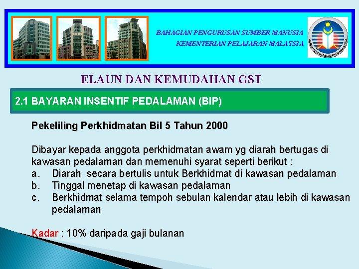 BAHAGIAN PENGURUSAN SUMBER MANUSIA KEMENTERIAN PELAJARAN MALAYSIA ELAUN DAN KEMUDAHAN GST 2. 1 BAYARAN