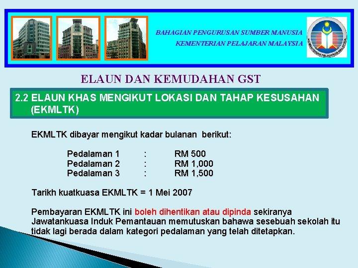 BAHAGIAN PENGURUSAN SUMBER MANUSIA KEMENTERIAN PELAJARAN MALAYSIA ELAUN DAN KEMUDAHAN GST 2. 2 ELAUN