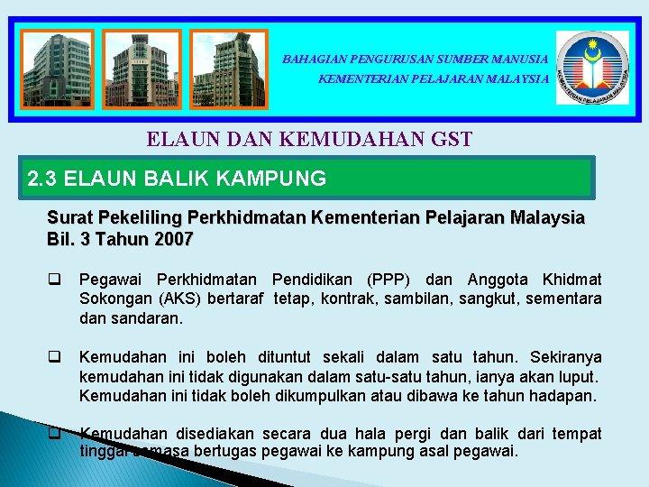 BAHAGIAN PENGURUSAN SUMBER MANUSIA KEMENTERIAN PELAJARAN MALAYSIA ELAUN DAN KEMUDAHAN GST 2. 3 ELAUN