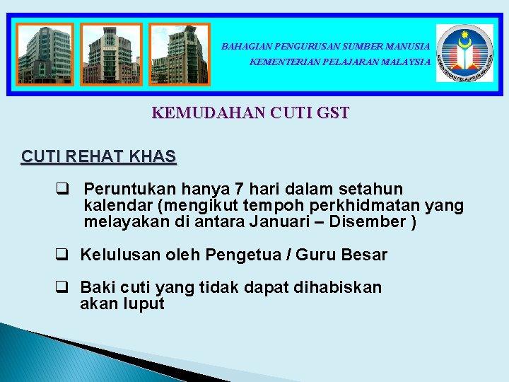 BAHAGIAN PENGURUSAN SUMBER MANUSIA KEMENTERIAN PELAJARAN MALAYSIA KEMUDAHAN CUTI GST CUTI REHAT KHAS q