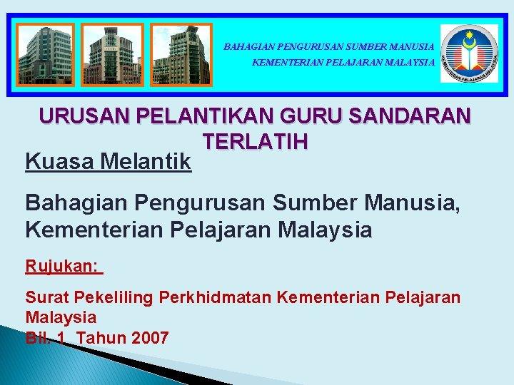 BAHAGIAN PENGURUSAN SUMBER MANUSIA KEMENTERIAN PELAJARAN MALAYSIA URUSAN PELANTIKAN GURU SANDARAN TERLATIH Kuasa Melantik