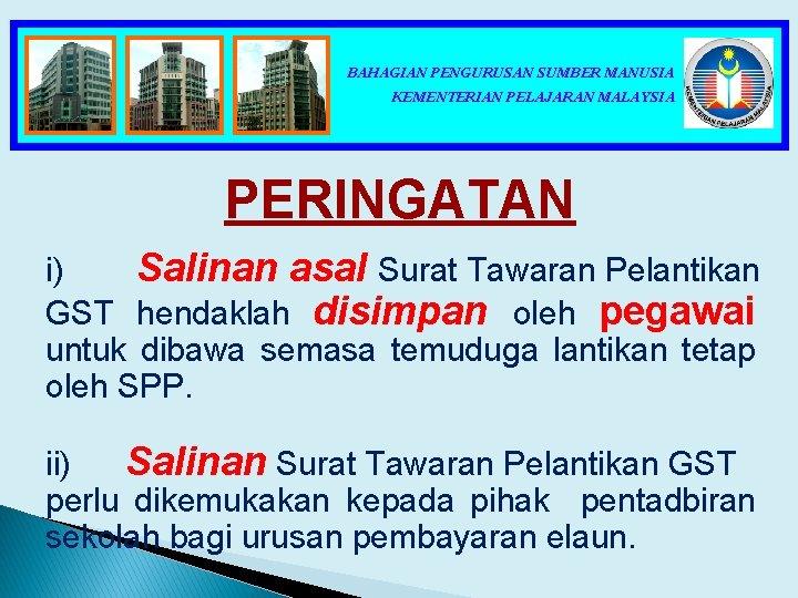 BAHAGIAN PENGURUSAN SUMBER MANUSIA KEMENTERIAN PELAJARAN MALAYSIA PERINGATAN i) Salinan asal Surat Tawaran Pelantikan
