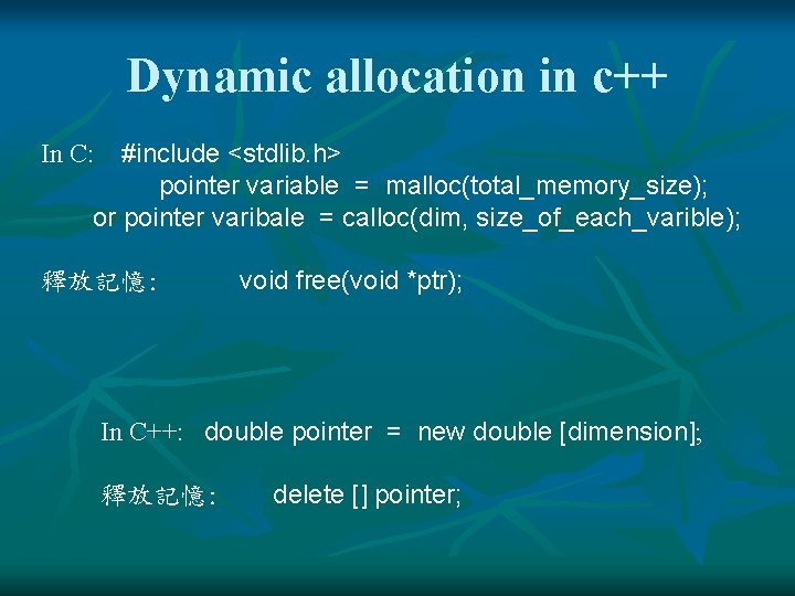 Dynamic allocation in c++ #include <stdlib. h> pointer variable = malloc(total_memory_size); or pointer varibale