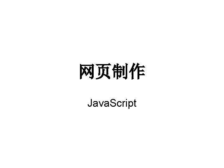 网页制作 Java. Script