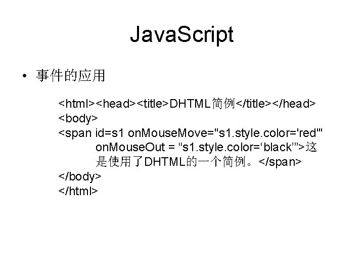 """Java. Script • 事件的应用 <html><head><title>DHTML简例</title></head> <body> <span id=s 1 on. Mouse. Move=""""s 1. style."""