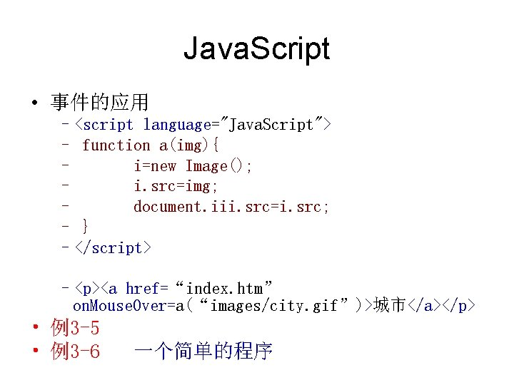 "Java. Script • 事件的应用 –<script language=""Java. Script""> – function a(img){ – i=new Image(); –"