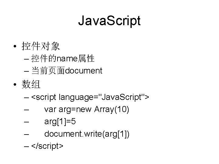 "Java. Script • 控件对象 – 控件的name属性 – 当前页面document • 数组 – <script language=""Java. Script"">"