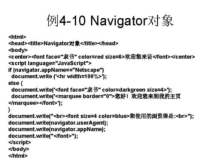 """例4 -10 Navigator对象 <html> <head><title>Navigator对象</title></head> <body> <center><font face=""""隶书"""" color=red size=6>欢迎您来访</font></center> <script language=""""Java. Script""""> if"""