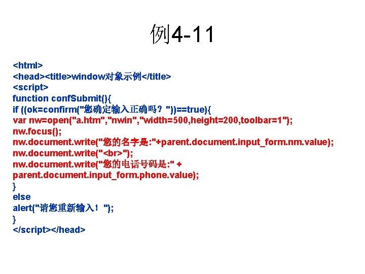"例4 -11 <html> <head><title>window对象示例</title> <script> function conf. Submit(){ if ((ok=confirm(""您确定输入正确吗?""))==true){ var nw=open(""a. htm"", ""nwin"","