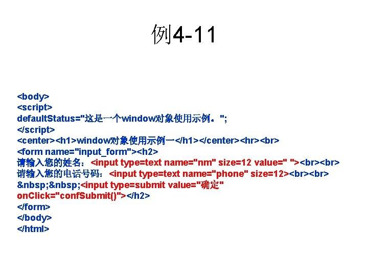 """例4 -11 <body> <script> default. Status=""""这是一个window对象使用示例。""""; </script> <center><h 1>window对象使用示例一</h 1></center><hr> <form name=""""input_form""""><h 2> 请输入您的姓名:<input"""