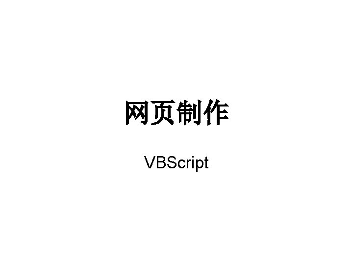 网页制作 VBScript