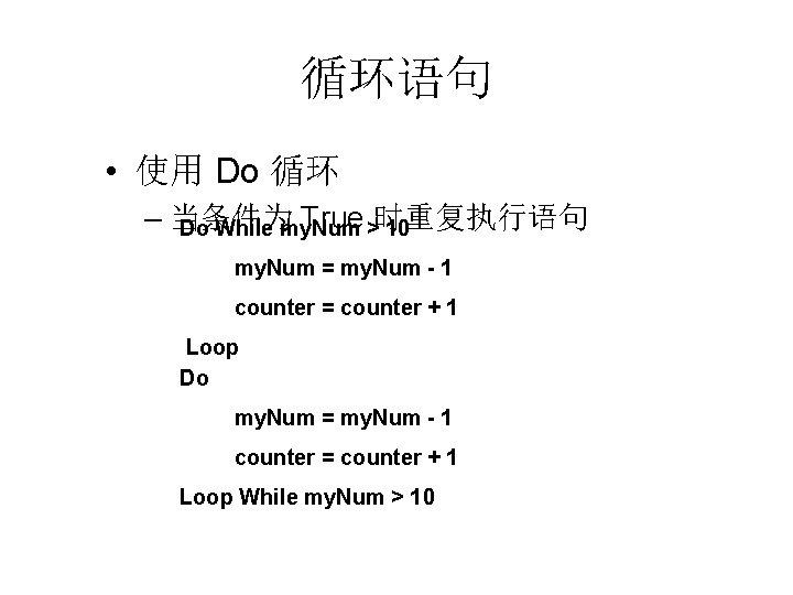 循环语句 • 使用 Do 循环 – 当条件为 True >时重复执行语句 Do While my. Num 10