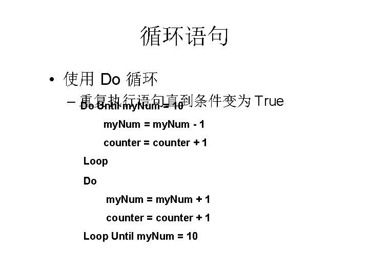 循环语句 • 使用 Do 循环 – 重复执行语句直到条件变为 True Do Until my. Num = 10