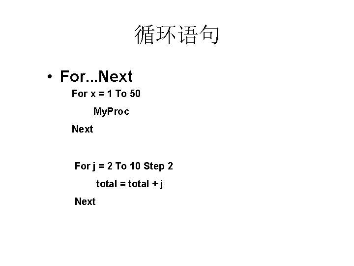循环语句 • For. . . Next For x = 1 To 50 My. Proc