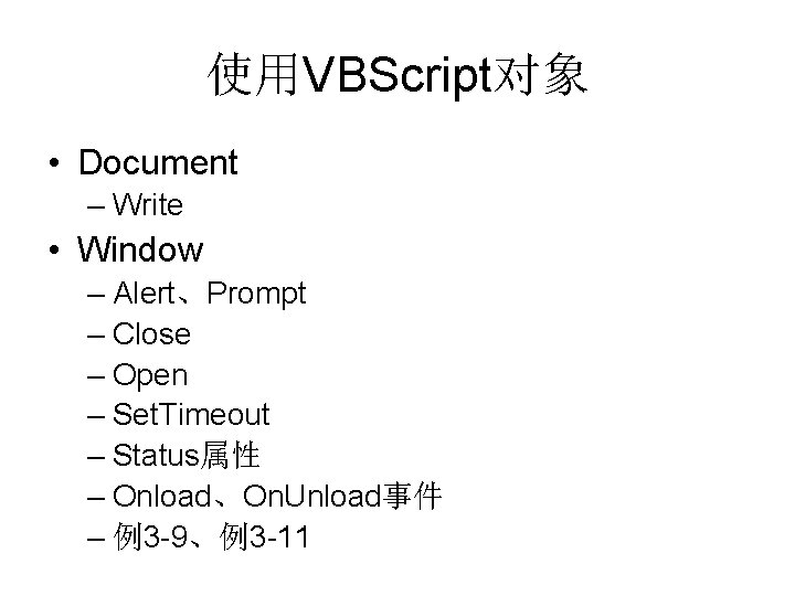 使用VBScript对象 • Document – Write • Window – Alert、Prompt – Close – Open –